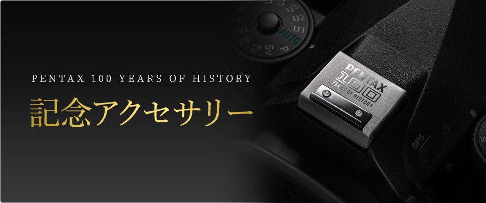 http://www.ricoh-imaging.co.jp/japan/home/img/slide-acce.jpg