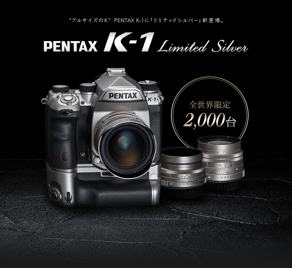 """""""フルサイズのK"""" PENTAX K-1に「リミテッドシルバー」新登場。"""